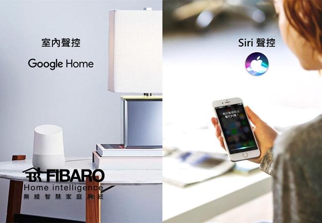 用Apple Siri與Google Home輕鬆聲控Fibaro智慧家庭系統