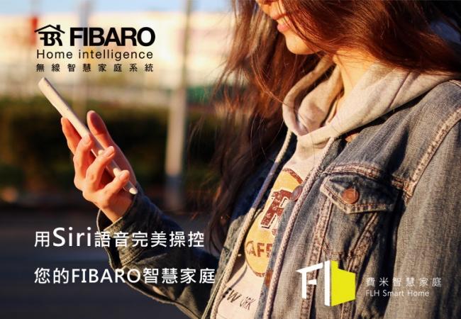用Apple Siri 語音完美操控您的 FIBARO 智慧家庭